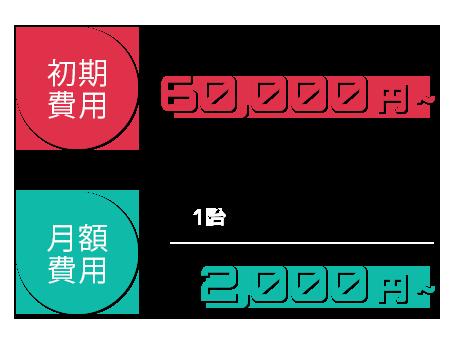 初期費用6万円 月額費用2,000円から(1路線)