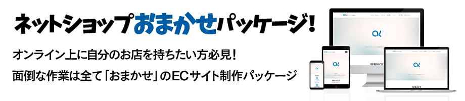 ec_パッケージ